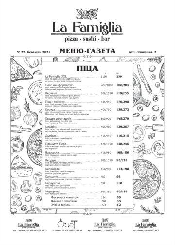 Піца Меню Ла Фамілія Довженка